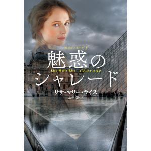 【初回50%OFFクーポン】魅惑のシャレード 電子書籍版 / リサ・マリー・ライス/上中京|ebookjapan