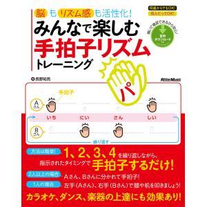 脳もリズム感も活性化!みんなで楽しむ手拍子リズムトレーニング 電子書籍版 / 著:長野祐亮|ebookjapan