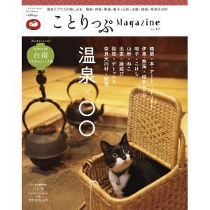 ことりっぷマガジン vol.19 2019冬 電子書籍版 / 昭文社