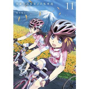 【初回50%OFFクーポン】南鎌倉高校女子自転車部 (11) 電子書籍版 / 松本規之 ebookjapan