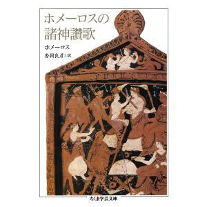 ホメーロスの諸神讚歌 電子書籍版 / ホメーロス/沓掛良彦|ebookjapan