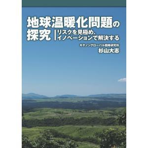 地球温暖化問題の探究 電子書籍版 / 著:杉山大志|ebookjapan