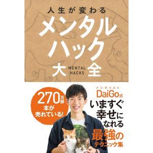 人生が変わる メンタルハック大全 電子書籍版 / 著:メンタリストDaiGo