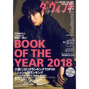編:ダ・ヴィンチ編集部 出版社:KADOKAWA ページ数:287 提供開始日:2018/12/06...