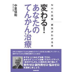 【初回50%OFFクーポン】NHK出版 病気がわかる本 変わる! あなたのてんかん治療 電子書籍版 / 中里信和(著)|ebookjapan