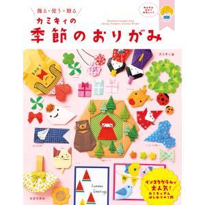 カミキィの季節のおりがみ 電子書籍版 / 著:カミキィ