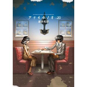 【初回50%OFFクーポン】アオイホノオ (20) 電子書籍版 / 島本和彦 ebookjapan
