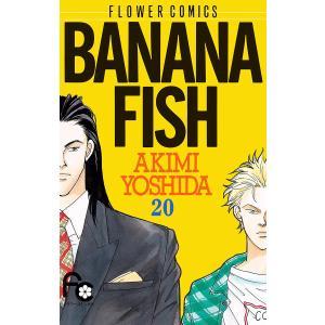 BANANA FISH (20) 電子書籍版 / 吉田 秋生