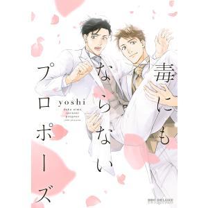 毒にもならないプロポーズ 電子書籍版 / yoshi|ebookjapan