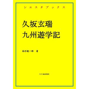 【初回50%OFFクーポン】久坂玄瑞 九州遊学記 電子書籍版 / 著:高杉俊一郎|ebookjapan