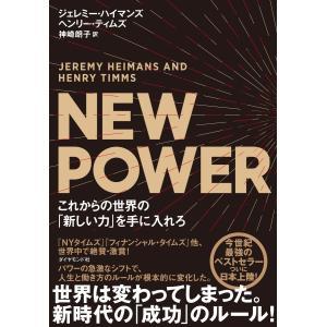 NEW POWER これからの世界の「新しい力」を手に入れろ 電子書籍版 / 著:ジェレミー・ハイマンズ/著:ヘンリー・ティムズ/訳:神崎朗子|ebookjapan