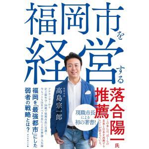 福岡市を経営する 電子書籍版 / 著:高島宗一郎