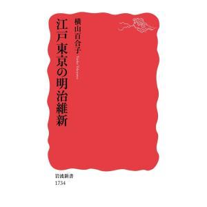 江戸東京の明治維新 電子書籍版 / 横山百合子著|ebookjapan