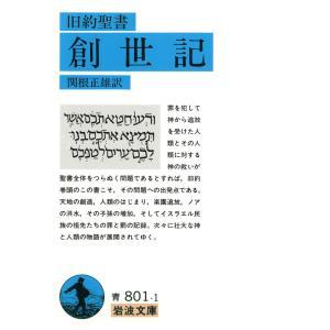 旧約聖書 創世記 電子書籍版 / 関根正雄訳|ebookjapan