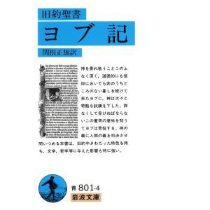 旧約聖書 ヨブ記 電子書籍版 / 関根正雄訳