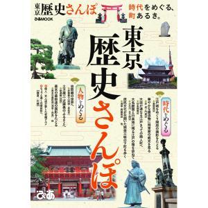 ぴあMOOK 東京歴史さんぽ 電子書籍版 / ぴあMOOK編集部|ebookjapan