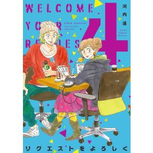 リクエストをよろしく (4) 電子書籍版 / 河内遙