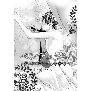 ペンデュラム―獣人オメガバース― 番外編 電子書籍版 / 羽純ハナ|ebookjapan