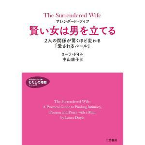サレンダード・ワイフ 賢い女は男を立てる 電子書籍版 / ドイルローラ/中山庸子|ebookjapan