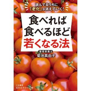 食べれば食べるほど若くなる法 電子書籍版 / 菊池真由子|ebookjapan