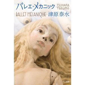 バレエ・メカニック 電子書籍版 / 津原 泰水|ebookjapan