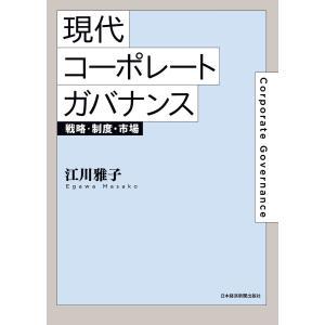 現代コーポレートガバナンス 戦略・制度・市場 電子書籍版 / 著:江川雅子