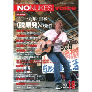 増刊 月刊紙の爆弾 NO NUKES voice vol.18 電子書籍版 / 増刊 月刊紙の爆弾編集部 ebookjapan