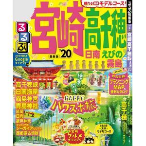 るるぶ宮崎 高千穂 日南 えびの 霧島'20 電子書籍版 / JTBパブリッシング