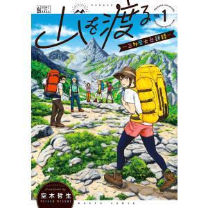 【初回50%OFFクーポン】山を渡る -三多摩大岳部録- 1 電子書籍版 / 著者:空木哲生|ebookjapan