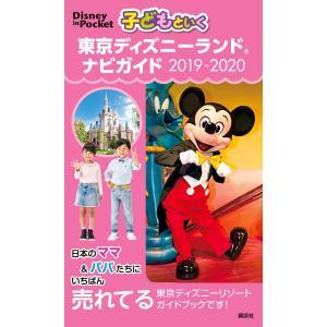 子どもといく 東京ディズニーランド ナビガイド 2019-2020 電子書籍版 / 講談社