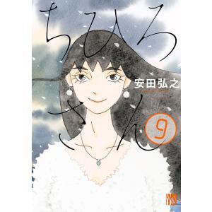 【初回50%OFFクーポン】ちひろさん (9) 電子書籍版 / 安田弘之 ebookjapan
