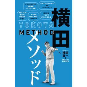 【初回50%OFFクーポン】横田メソッド 電子書籍版 / 横田真一|ebookjapan