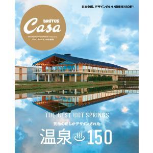 Casa BRUTUS特別編集 温泉150 電子書籍版 / カーサブルータス編集部