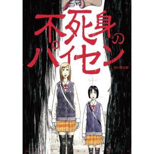 不死身のパイセン 電子書籍版 / 田口翔太郎 ebookjapan