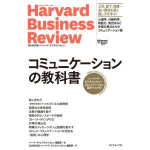 ハーバード・ビジネス・レビュー コミュニケーション論文ベスト10 コミュニケーションの教科書 電子書籍版|ebookjapan