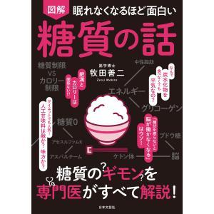 【初回50%OFFクーポン】眠れなくなるほど面白い 図解 糖質の話 電子書籍版 / 著:牧田善二