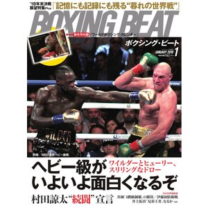 BOXING BEAT(ボクシング・ビート) 2019年1月号 電子書籍版 / BOXING BEA...