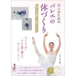 大人のための バレエの体づくり 美しさを磨く上達レッスン 電子書籍版 / 監修:大月 恵