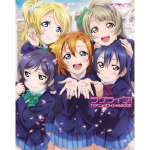 ラブライブ! TVアニメオフィシャルBOOK 電子書籍版|ebookjapan