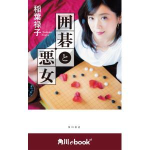囲碁と悪女 (角川ebook nf) 電子書籍版 / 著者:稲葉禄子|ebookjapan
