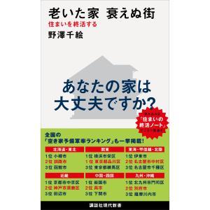 老いた家 衰えぬ街 住まいを終活する 電子書籍版 / 野澤千絵 ebookjapan