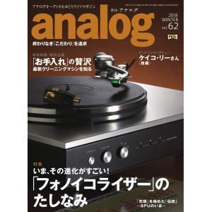 analog 2019年1月号(62) 電子書籍版 / analog編集部|ebookjapan