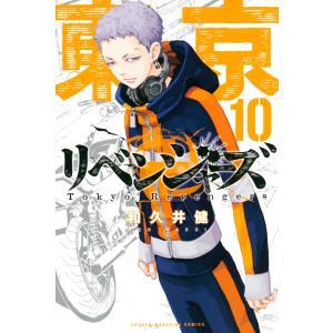 【初回50%OFFクーポン】東京卍リベンジャーズ (10) 電子書籍版 / 和久井健|ebookjapan
