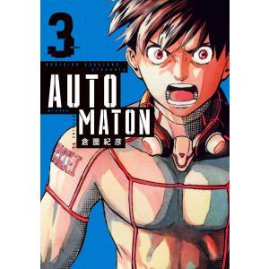 【初回50%OFFクーポン】AUTOMATON (3) 電子書籍版 / 倉薗紀彦|ebookjapan