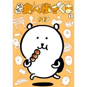 MOGUMOGU食べ歩きくま (1) 電子書籍版 / ナガノ