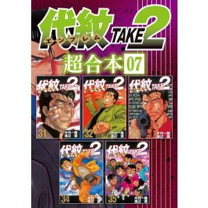 代紋TAKE2 超合本版 (7) 電子書籍版 / 漫画:渡辺潤 原作:木内一雅 ebookjapan
