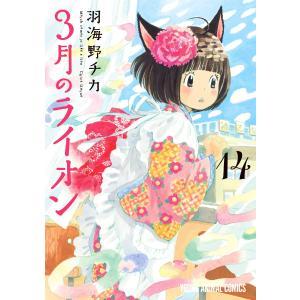 【初回50%OFFクーポン】3月のライオン (14) 電子書籍版 / 羽海野チカ|ebookjapan