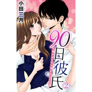 90日彼氏〜愛がないのに抱かれています (2) 電子書籍版 / 小田三月|ebookjapan