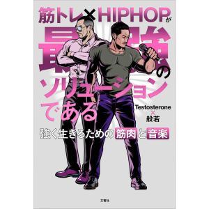 筋トレ×HIPHOPが最強のソリューションである 強く生きるための筋肉と音楽 【音源無しバージョン】 電子書籍版|ebookjapan