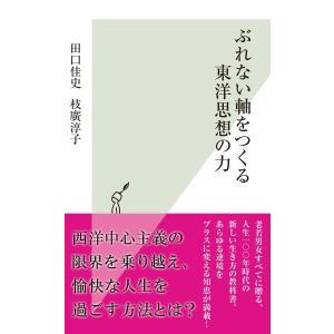 ぶれない軸をつくる東洋思想の力 電子書籍版 / 田口佳史/枝廣淳子|ebookjapan
